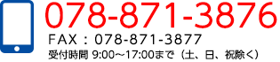 078-871-3876