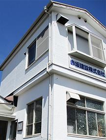 赤坂建設株式会社 事務所